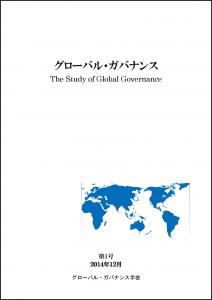 GlobalGovernance_journal_1stA